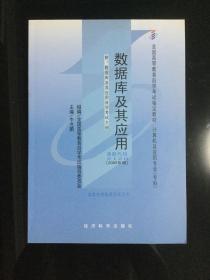 数据库及其应用:2005年版