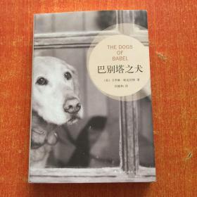 巴别塔之犬【精装】