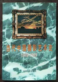 当代中国摄影艺术史