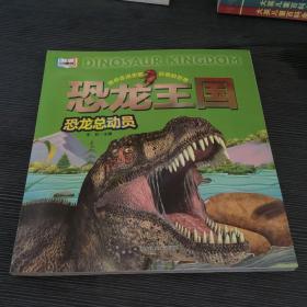 恐龙王国。。