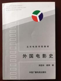 北京电影学院教材 外国电影史
