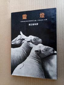 79年初版 1978年诺贝尔文学奖得主以撒 辛格短篇小说集《灵灯》(平装32开)