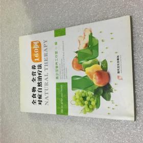 全食物 全营养对症自然疗法160例
