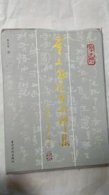 黄文虎诗书画印集