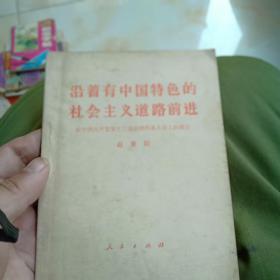 《沿着中国特色的社会主义道路前进》