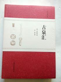 古钱币收藏与鉴赏系列丛书:古泉汇 (全二册)