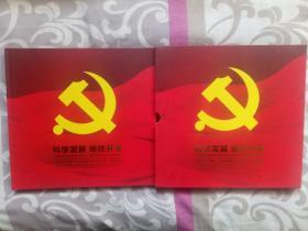 科学发展继往开来(中国共产党第十八次全国代表大会纪念邮票珍藏)