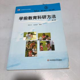 学前教育科研方法 第3版