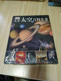 DK儿童百科全书(精装版全新未拆封)