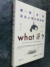 【精装】 WHAT IF? 那些古怪又让人忧心的问题