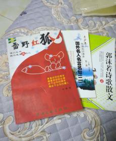 雪野红狐,国外名人名言名句二,郭沫若诗歌散文3本