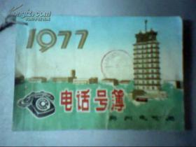 电话号薄1977年