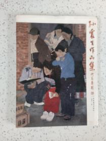 孙震生作品集