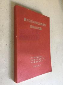 四川省革命老区发展论坛蓬溪会议文集