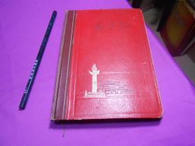 东方红1968年老日记本有日记