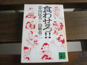 日文原版  食わせろ!! (讲谈社文库)  景山 民夫  (著), 山藤 章二  (著)
