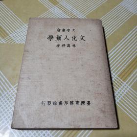 文化人类学中华民国二十三年七月初版中华民国七十年九月台七版品佳