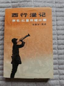 西行漫记     红星照耀中国