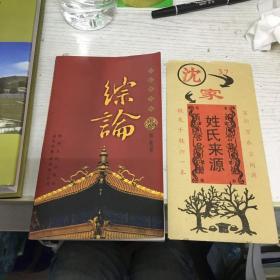 综论 百家姓书库 沈氏来源 37