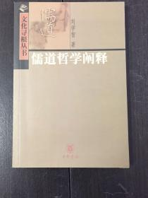 《儒道哲学阐释》(正版库存书)