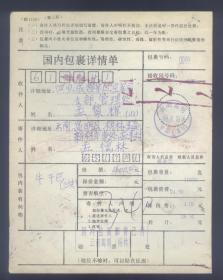 包裹单:云南高明1998.01.10.杨林支局,寄成都包裹单