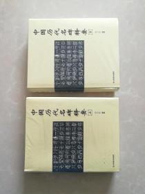 中国历代名碑释要【上下】【精装】