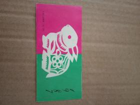 T.112(1987)兔票——面值8分   设计者封面
