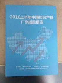 2016上半年中国知识产权广州指数报告