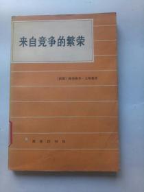 来自竞争的繁荣(馆藏图书,1983年一版一印!)