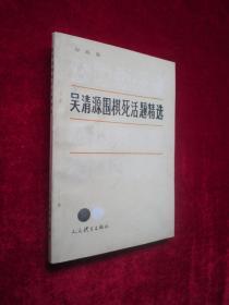 吴清源围棋死活题精选(初级编)