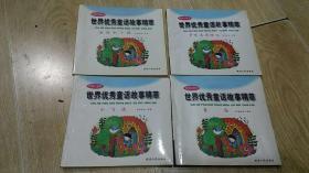 绘图注音本世界优秀童话故事精萃 《辛巴达历险记》《小飞侠》《汤姆和小鹿》《青鸟》4本合售