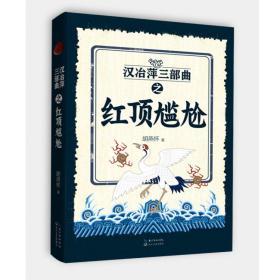 正版新书汉冶萍三部曲之红顶尴尬