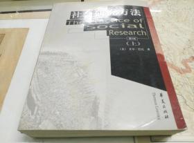 SFKFWS·308·5·著名社会学家·人类学家·民族学家·社会活动家·中国社会学和人类学的奠基人之一·人大常务委员会副委员长·费孝通先生·毛笔签赠本·《社会研究方法》·上下册全· 初版一刷·一版一印