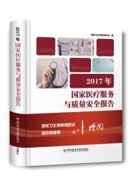 2017年国家医疗服务与质量安全报告 正版全新