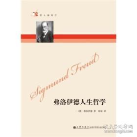 弗洛伊德人生哲学 新版(哲人咖啡厅 全一册)