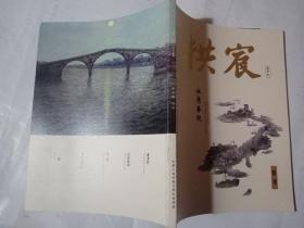 拱宸(特刊)