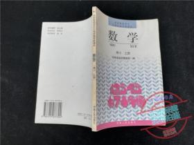 国家教委审定全国统编育新课本数学高小上册