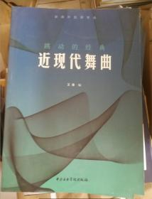 正版新书 新编外国钢琴曲:跳动的经典•近现代舞曲 王春