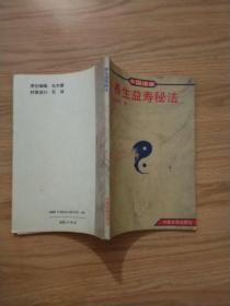 《中国道家养生益寿秘法》1994年一版一印(已核对不缺页)