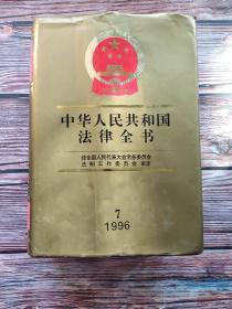 中华人民共和国法律全书 1996年【7】