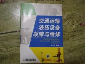 交通运输液压设备故障与维修