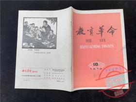教育革命通讯1974.10..
