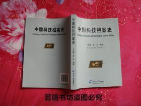 中国科技档案史(小16开本,374页,2007年7月1版1印,个人藏书,无章无字,品相完美)