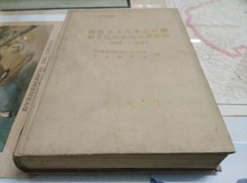 SFKFWS·15·16开·花艺出版社·文化部党史资料征集工作委员会·北京图书馆·合编·《新民主主义革命时期·新文化运动回忆录索引·1997—1989》资料价值高·印量1000