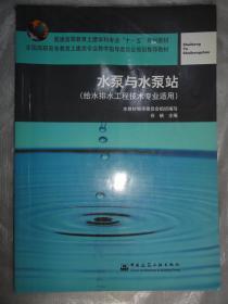 水泵与水泵站(给水排水工程技术专业适用)