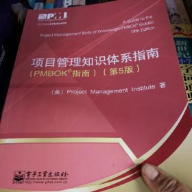 项目管理知识体系指南。(PMB0K指南)(笫5版)