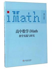 高中数学iMath教学实践与研究