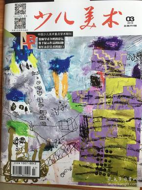 (包邮)少儿美术杂志2019.03