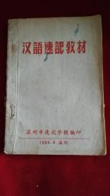 汉语速记教材(四版)1964年油印本