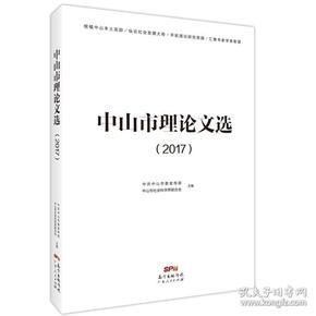中山市理论文选(2017)
